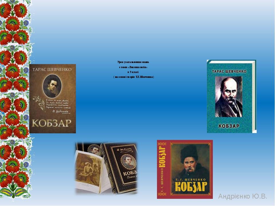 Урок узагальнення знань з теми «Лексикологія» в 9 класі ( на основі творів Т...