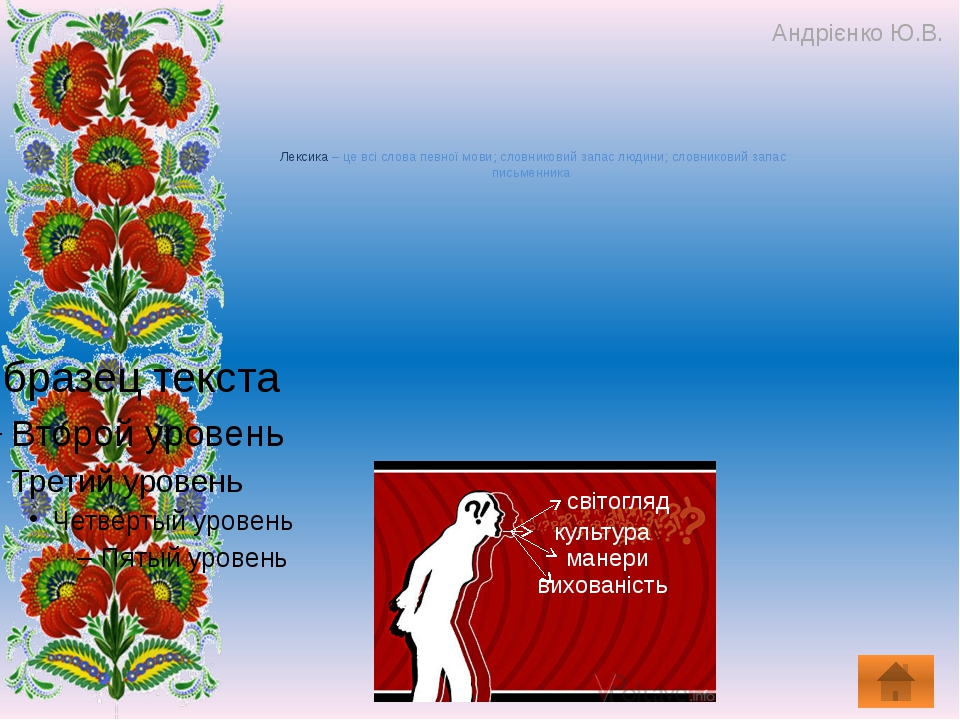 Структура лабораторії Відділи: Дослідження переносного значення слова Синонім...