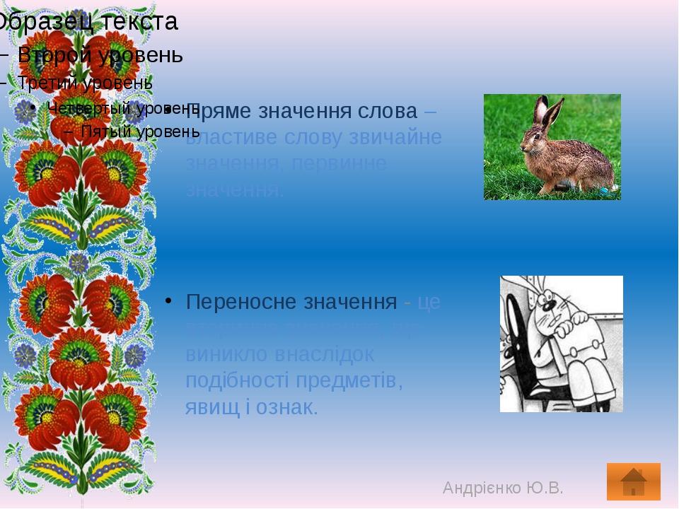 Предмет дослідження: лірика Т.Г.Шевченка. Об'єкт дослідження: лексичні одиниц...
