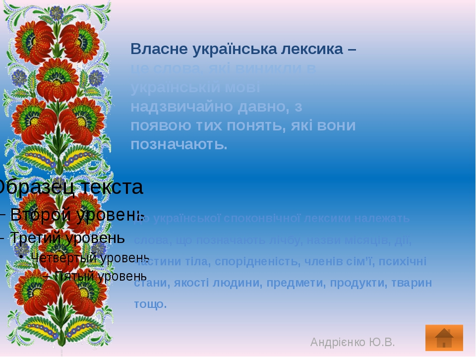 Оцінка діяльності на уроці Андрієнко Ю.В. Бліц «Розминка» Оцінка учасників гр...