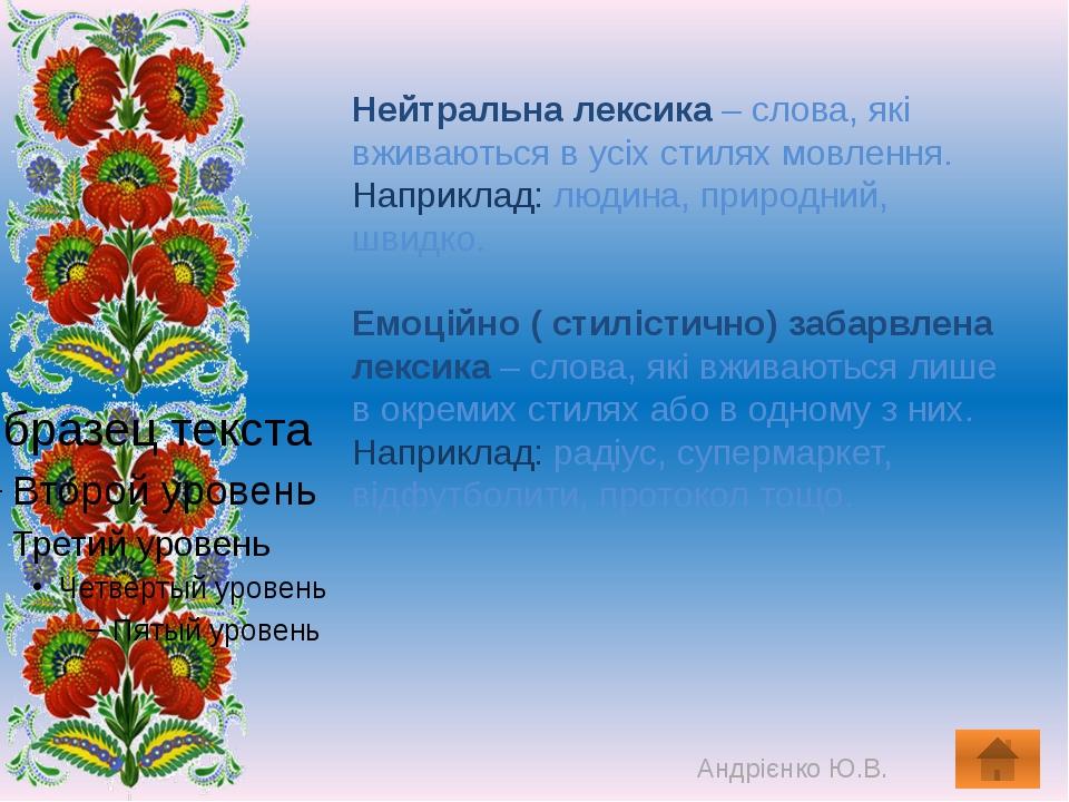 Домашнє завдання: Заповнити ґроно «Лексикологія». Виписати з творів Т.Г.Шевч...