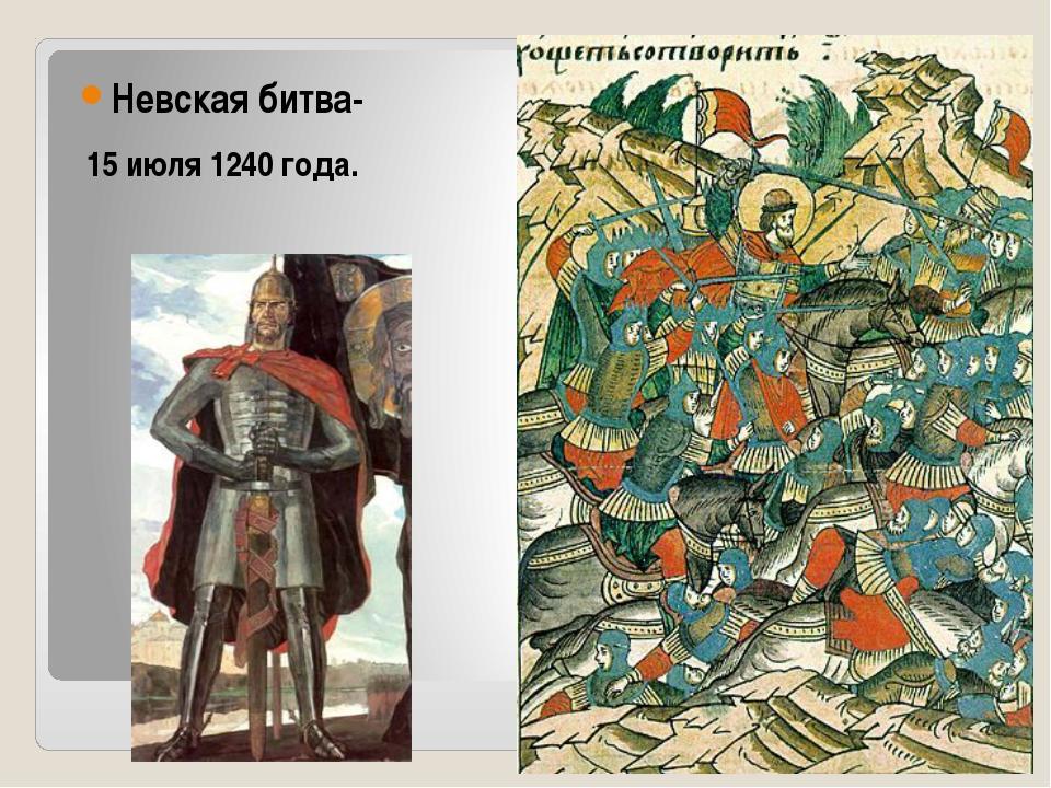 Невская битва- 15 июля 1240 года.