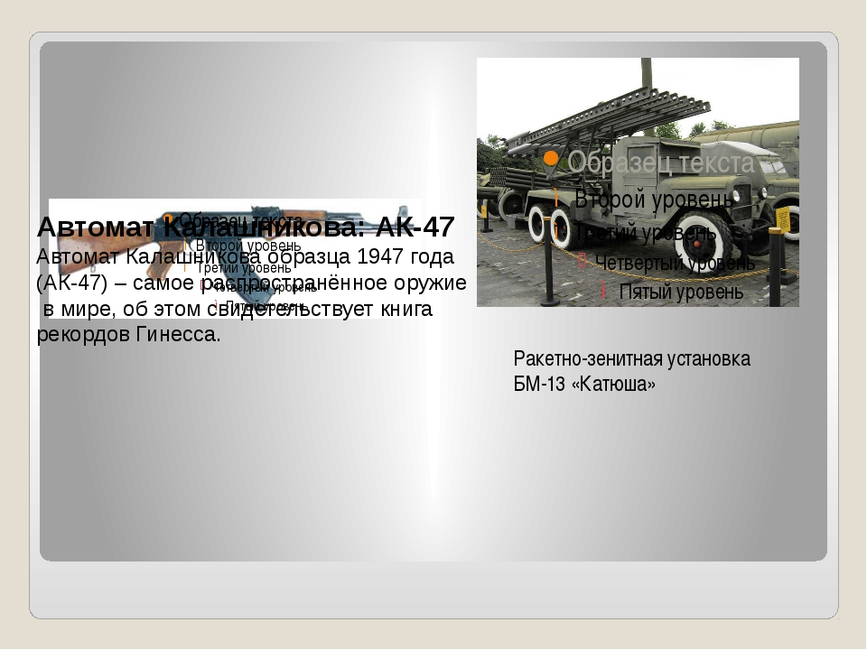 Автомат Калашникова: АК-47 Автомат Калашникова образца 1947 года (АК-47) – са...