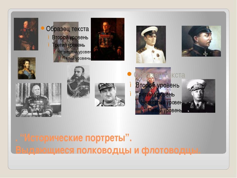 """. """"Исторические портреты"""". Выдающиеся полководцы и флотоводцы."""