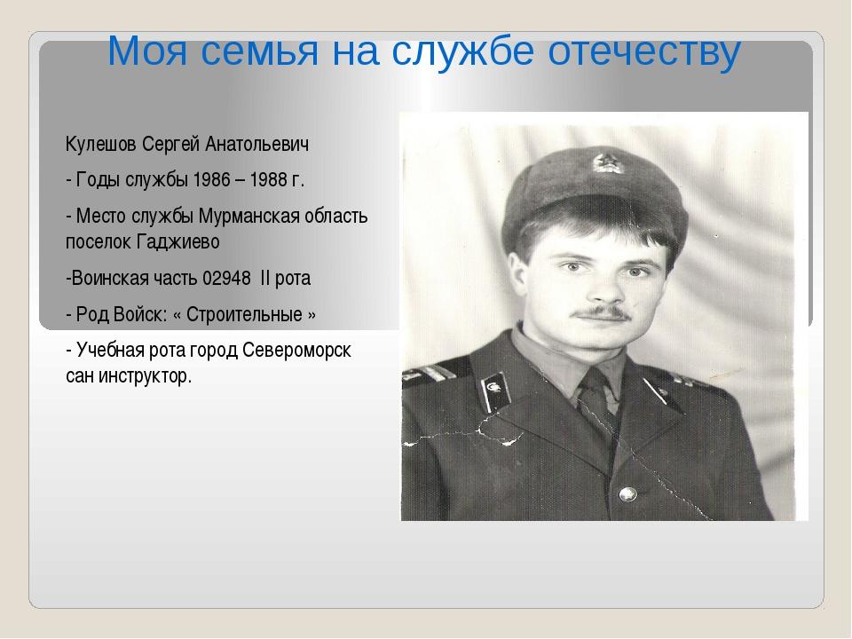 Моя семья на службе отечеству Кулешов Сергей Анатольевич - Годы службы 1986...