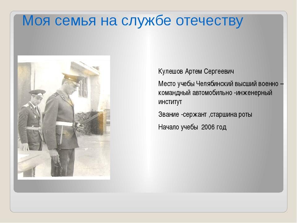 Моя семья на службе отечеству Кулешов Артем Сергеевич Место учебы Челябински...
