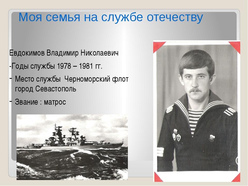 Моя семья на службе отечеству Евдокимов Владимир Николаевич -Годы службы 197...