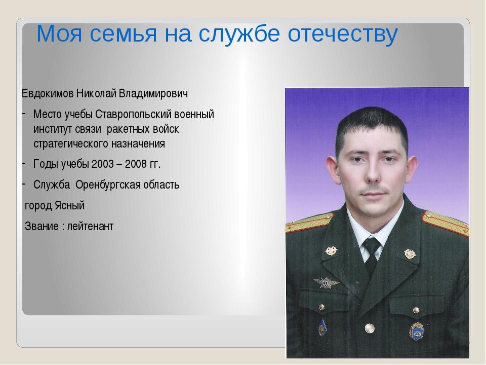 Моя семья на службе отечеству Евдокимов Николай Владимирович Место учебы Ста...