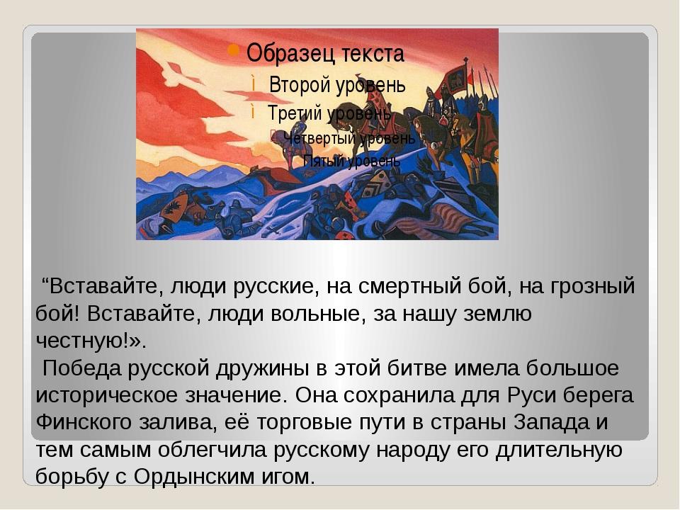 """""""Вставайте, люди русские, на смертный бой, на грозный бой! Вставайте, люди в..."""