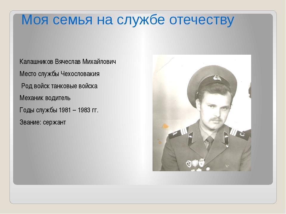 Моя семья на службе отечеству Калашников Вячеслав Михайлович Место службы Че...