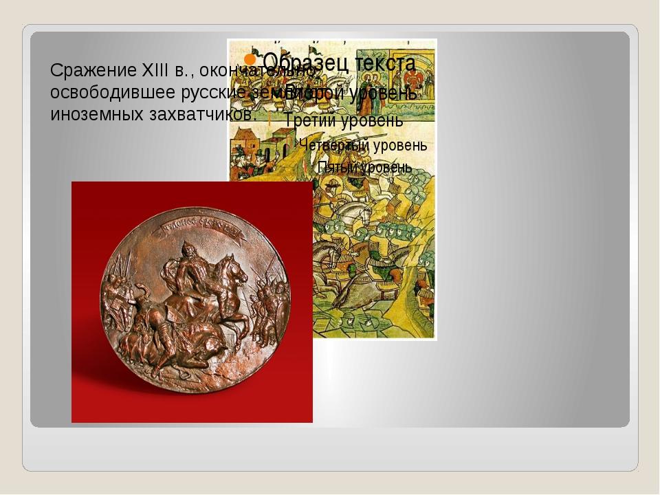 Сражение XIII в., окончательно освободившее русские земли от иноземных захва...