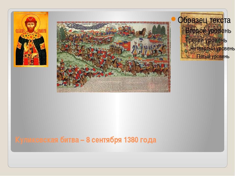 Куликовская битва – 8 сентября 1380 года