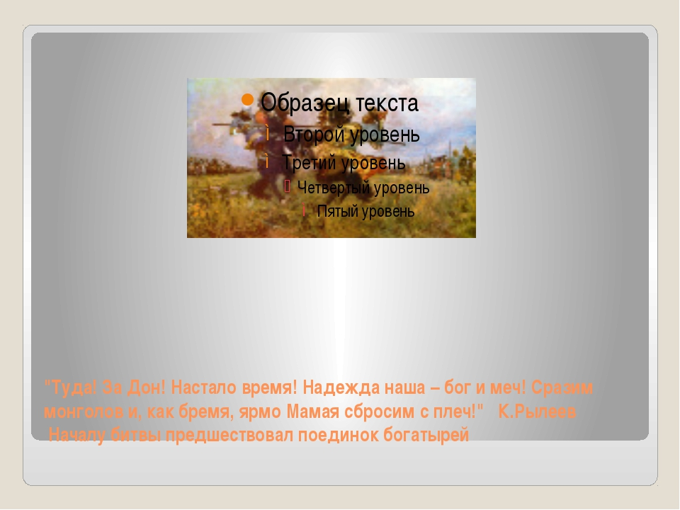 """Туда! За Дон! Настало время! Надежда наша – бог и меч! Сразим монголов и, ка..."