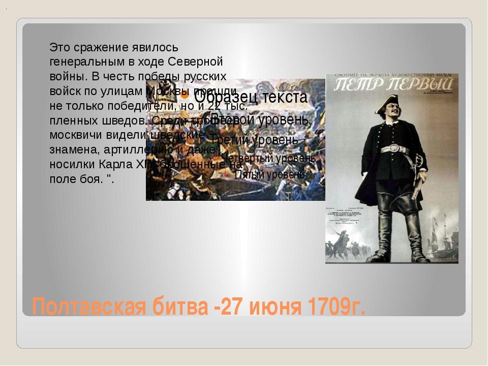 Полтавская битва -27 июня 1709г. . Это сражение явилось генеральным в ходе Се...
