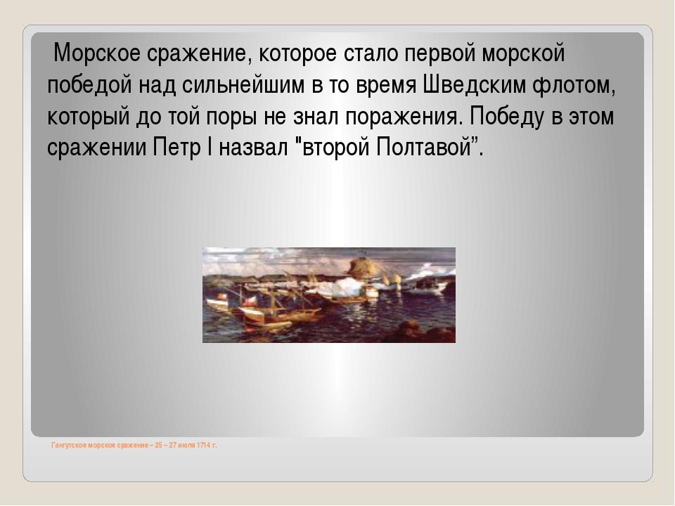 Гангутское морское сражение – 25 – 27 июля 1714 г. Морское сражение, которое...