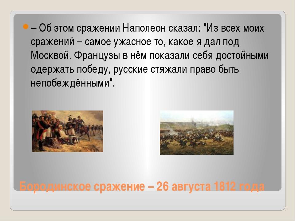 Бородинское сражение – 26 августа 1812 года – Об этом сражении Наполеон сказа...
