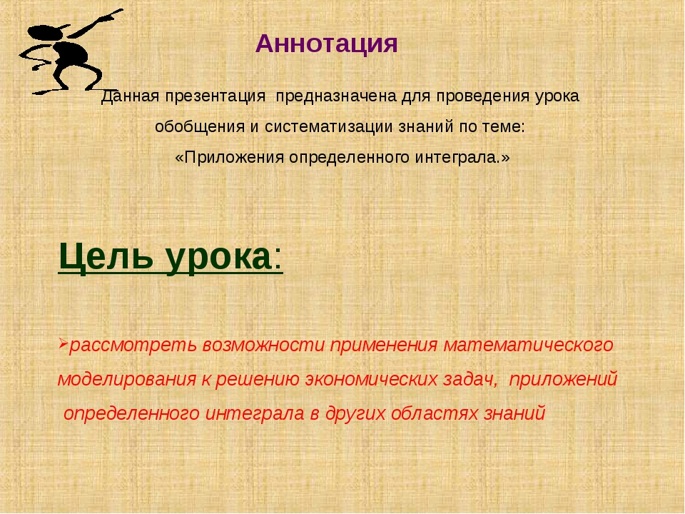 Аннотация Данная презентация предназначена для проведения урока обобщения и с...
