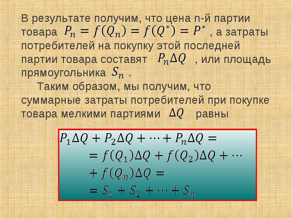 В результате получим, что цена n-й партии товара , а затраты потребителей на...