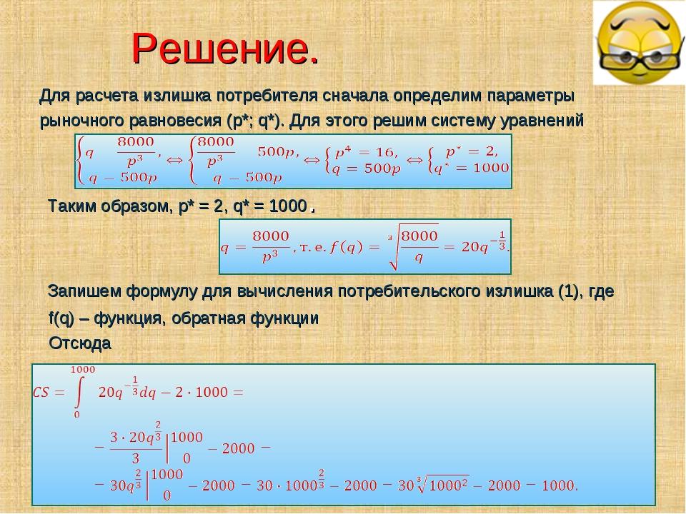 Решение. Для расчета излишка потребителя сначала определим параметры рыночног...