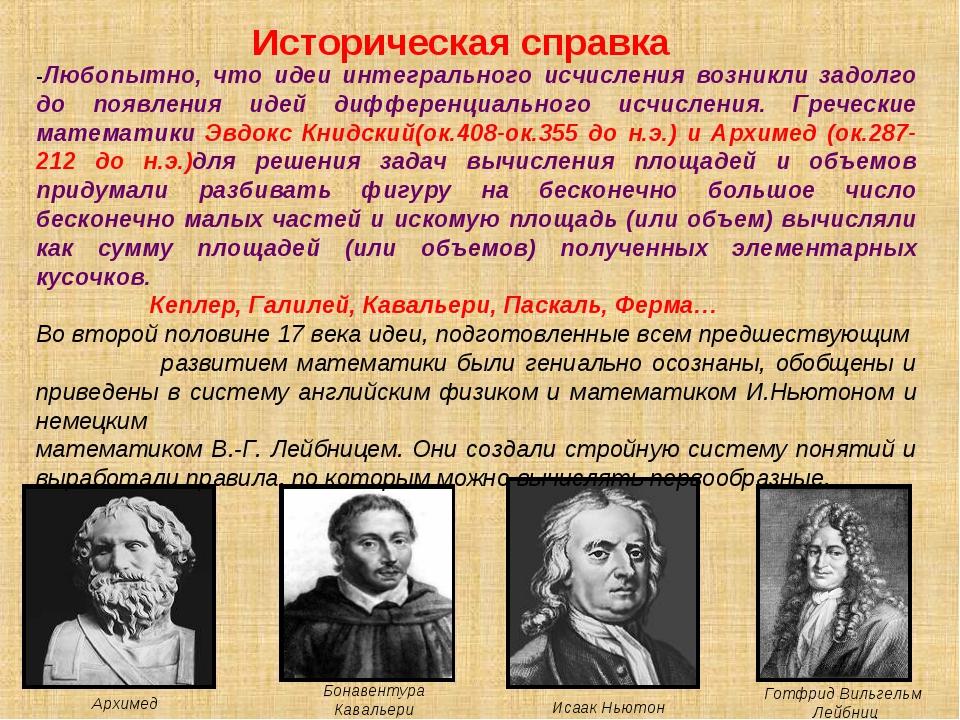 Историческая справка Исаак Ньютон Готфрид Вильгельм Лейбниц Архимед Бонавенту...