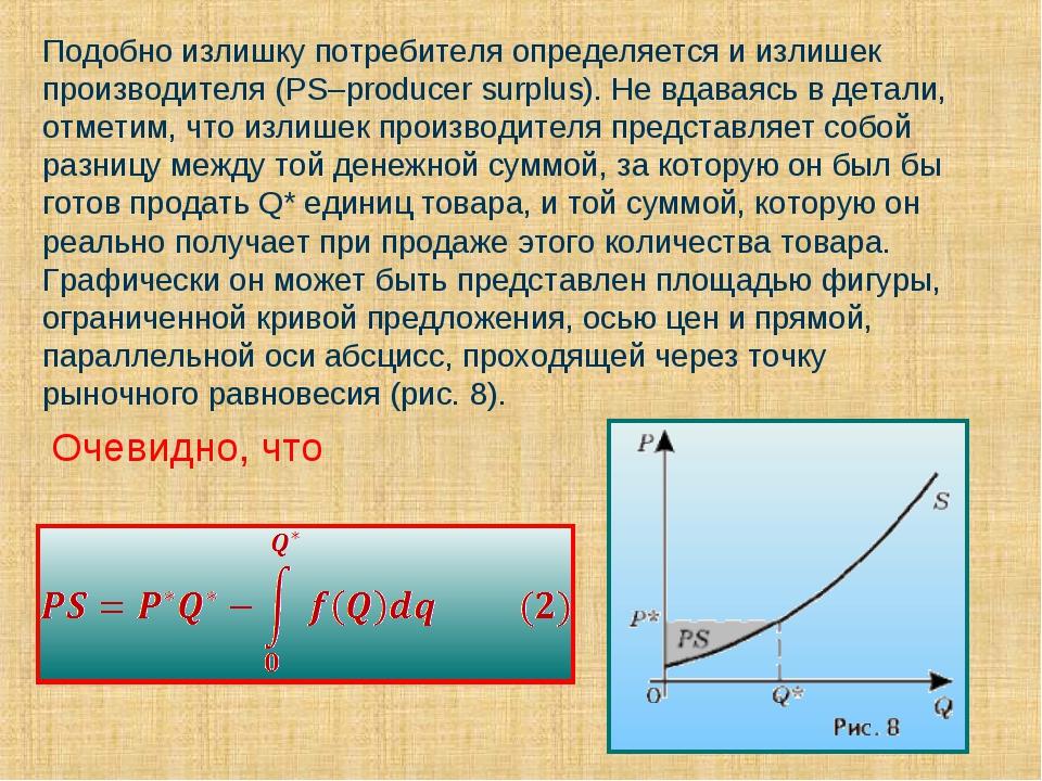 Подобно излишку потребителя определяется и излишек производителя (PS–producer...