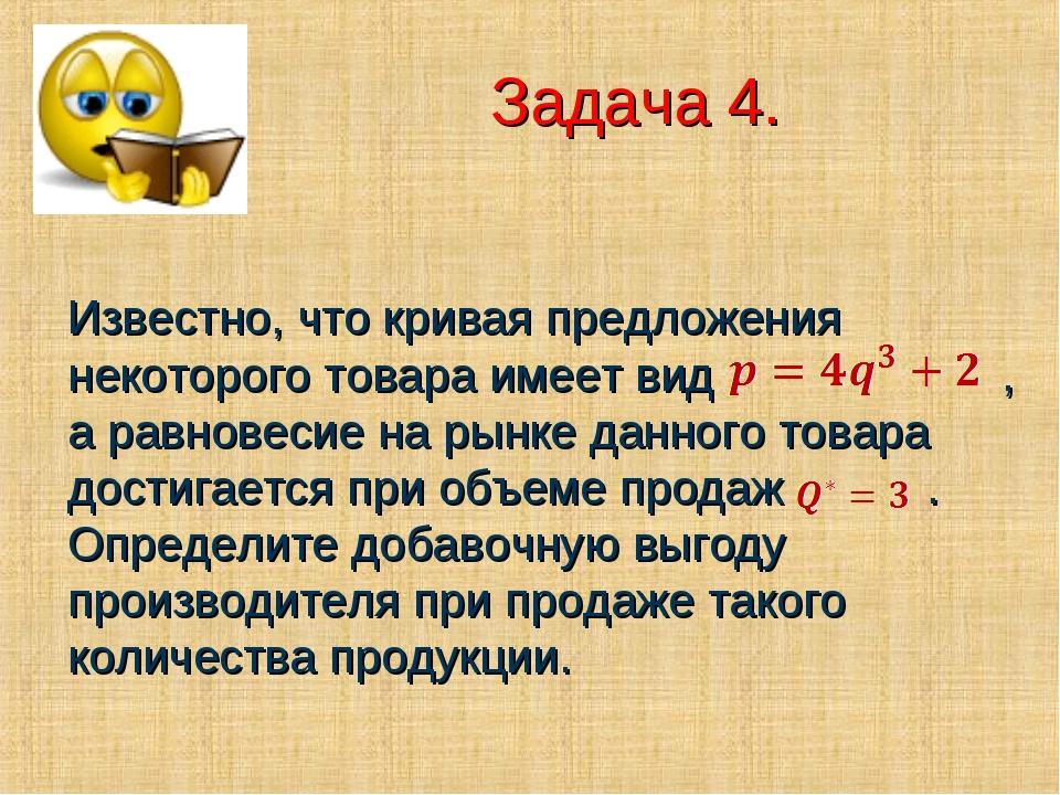 Задача 4. Известно, что кривая предложения некоторого товара имеет вид , а ра...