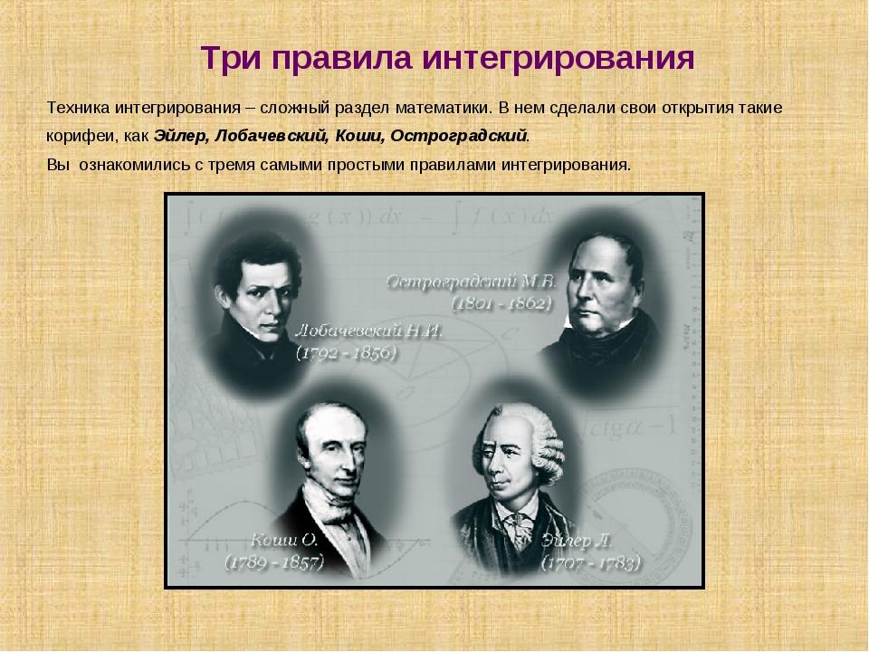 Три правила интегрирования Техника интегрирования – сложный раздел математики...