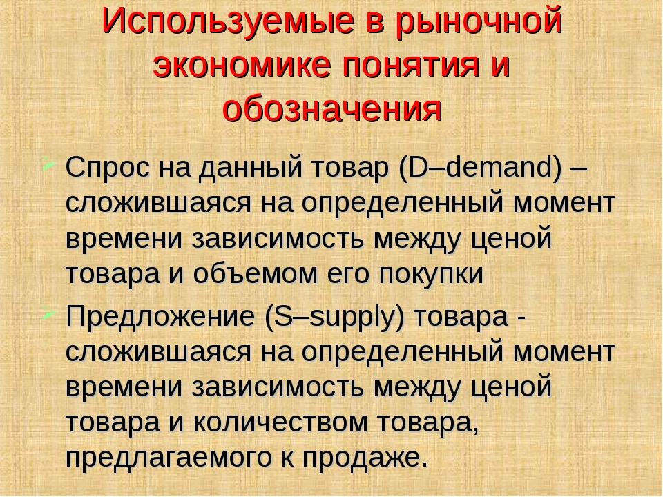 Используемые в рыночной экономике понятия и обозначения Спрос на данный товар...