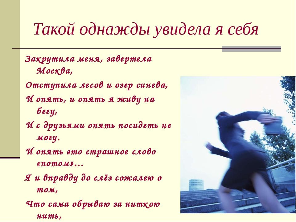 Такой однажды увидела я себя Закрутила меня, завертела Москва, Отступила лесо...