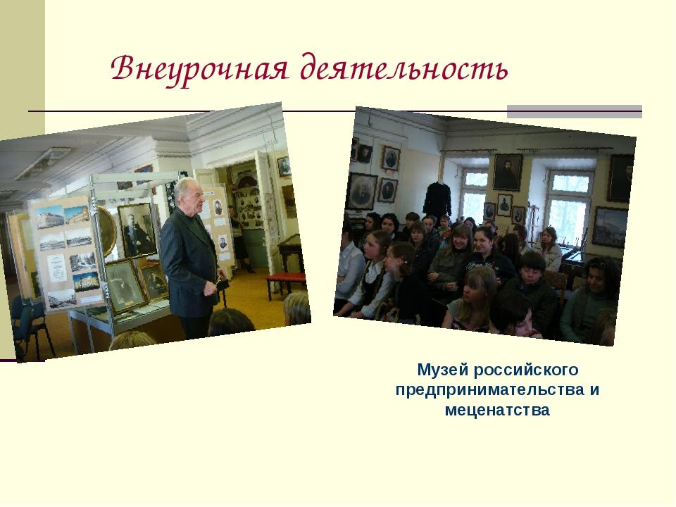 Внеурочная деятельность Музей российского предпринимательства и меценатства