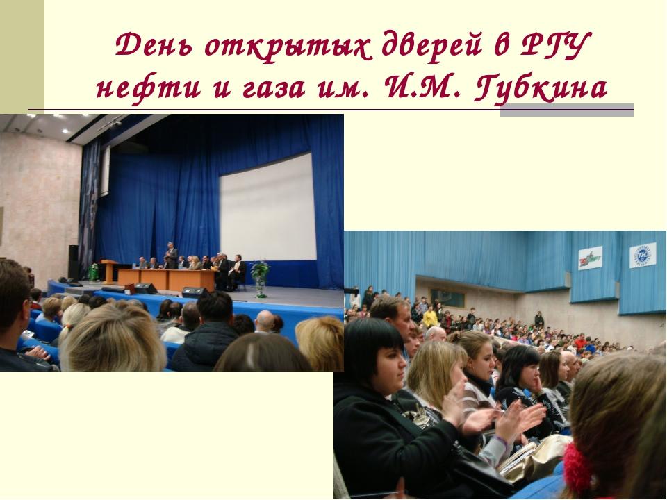 День открытых дверей в РГУ нефти и газа им. И.М. Губкина