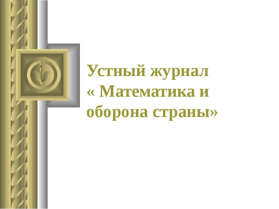 Устный журнал « Математика и оборона страны»
