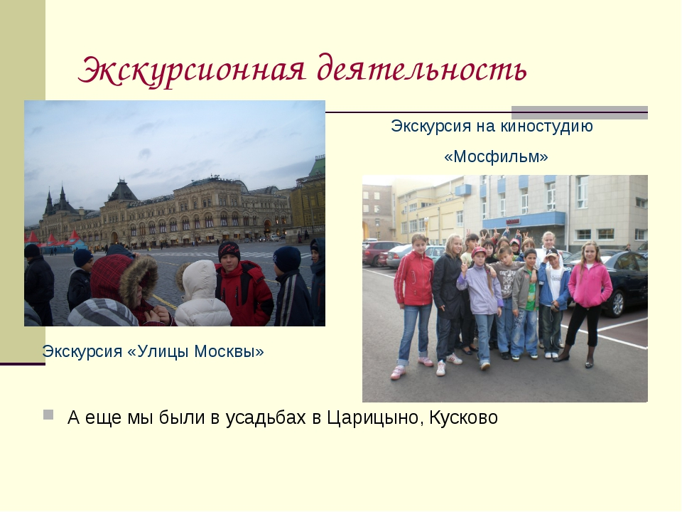 Экскурсионная деятельность А еще мы были в усадьбах в Царицыно, Кусково Экску...
