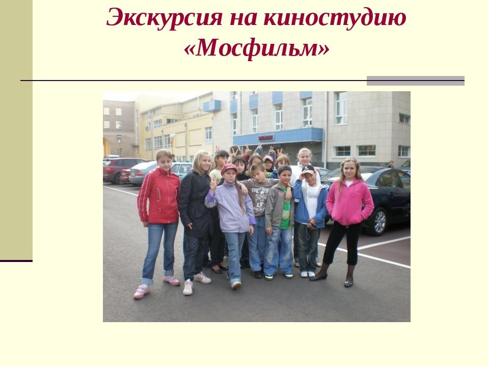 Экскурсия на киностудию «Мосфильм»