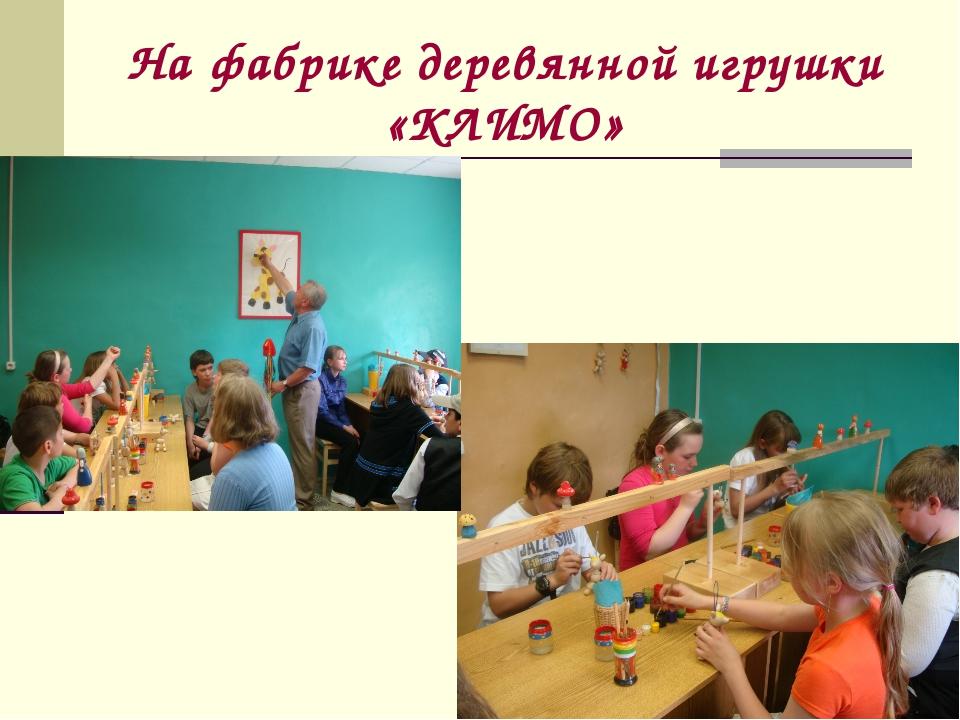 На фабрике деревянной игрушки «КЛИМО»