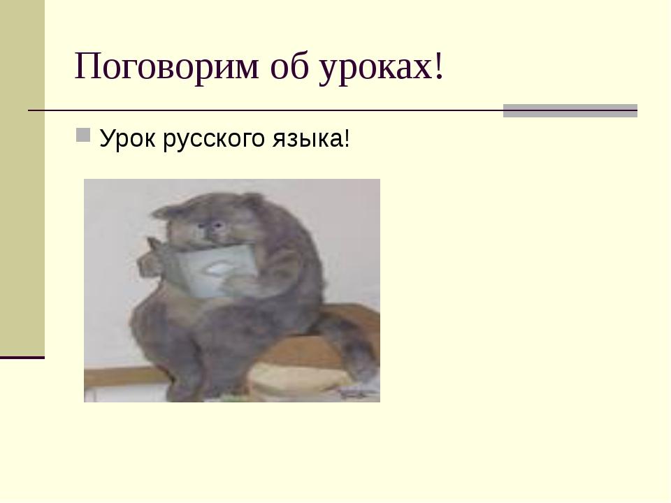 Поговорим об уроках! Урок русского языка!