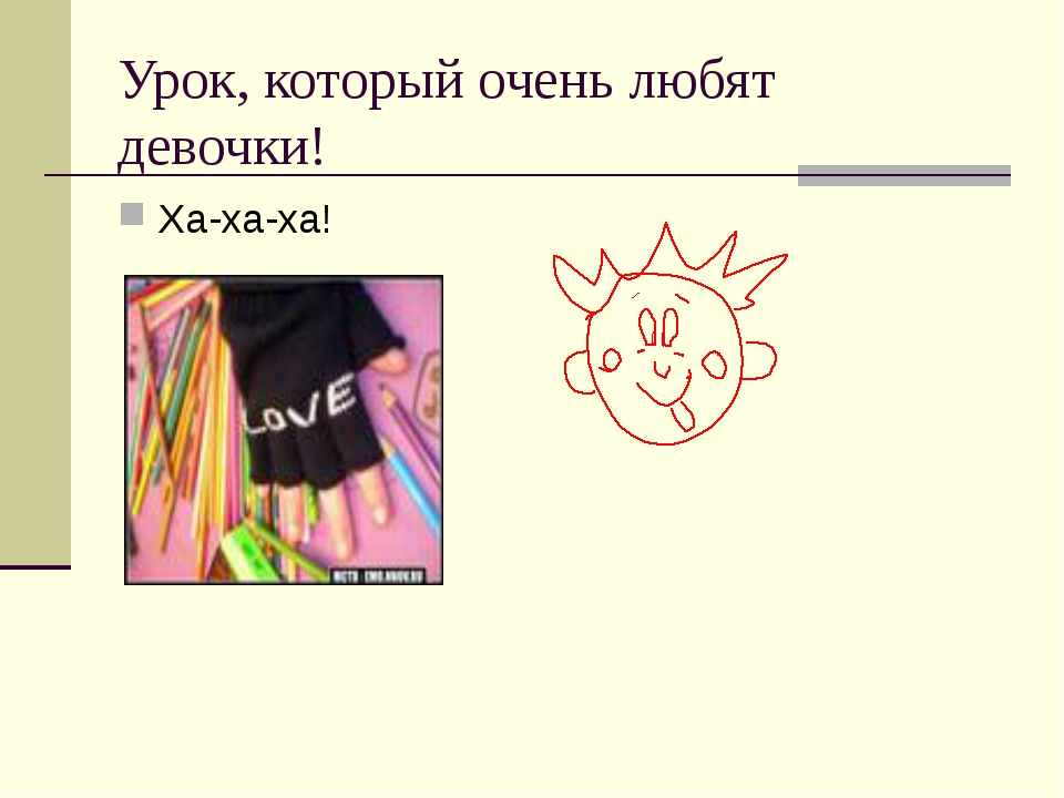 Урок, который очень любят девочки! Ха-ха-ха!