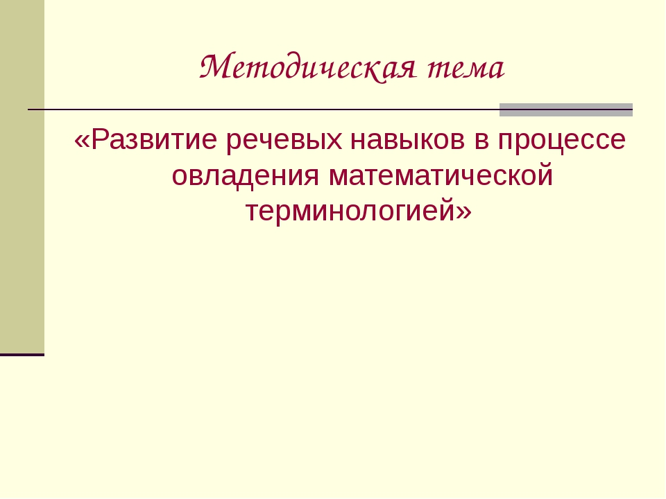 Методическая тема «Развитие речевых навыков в процессе овладения математическ...