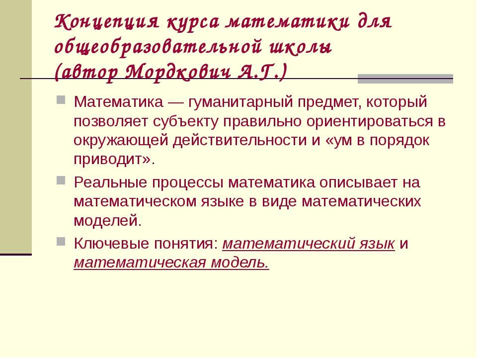 Концепция курса математики для общеобразовательной школы (автор Мордкович А.Г...
