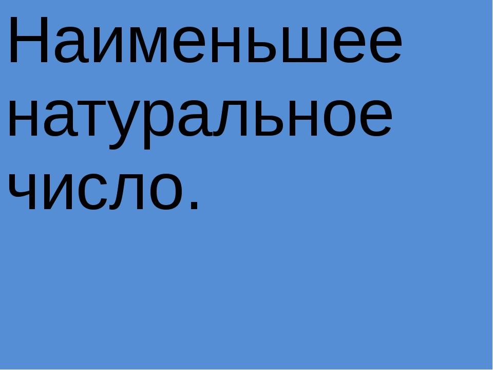 Русский ученый , так желавший учиться , что прошел путь из Архангельска в Мос...