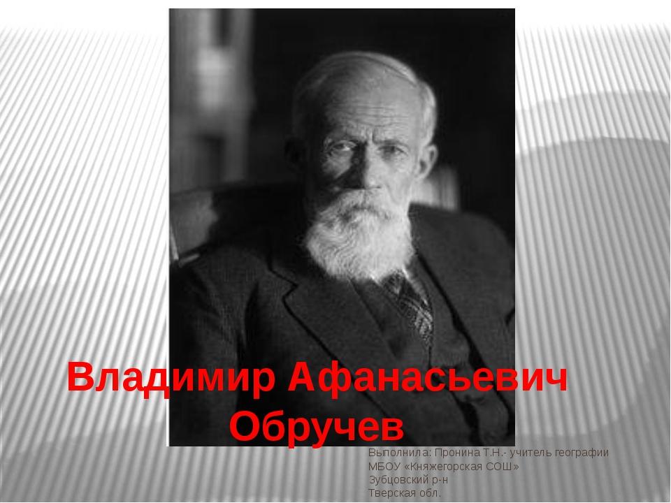 Выполнила: Пронина Т.Н.- учитель географии МБОУ «Княжегорская СОШ» Зубцовский...