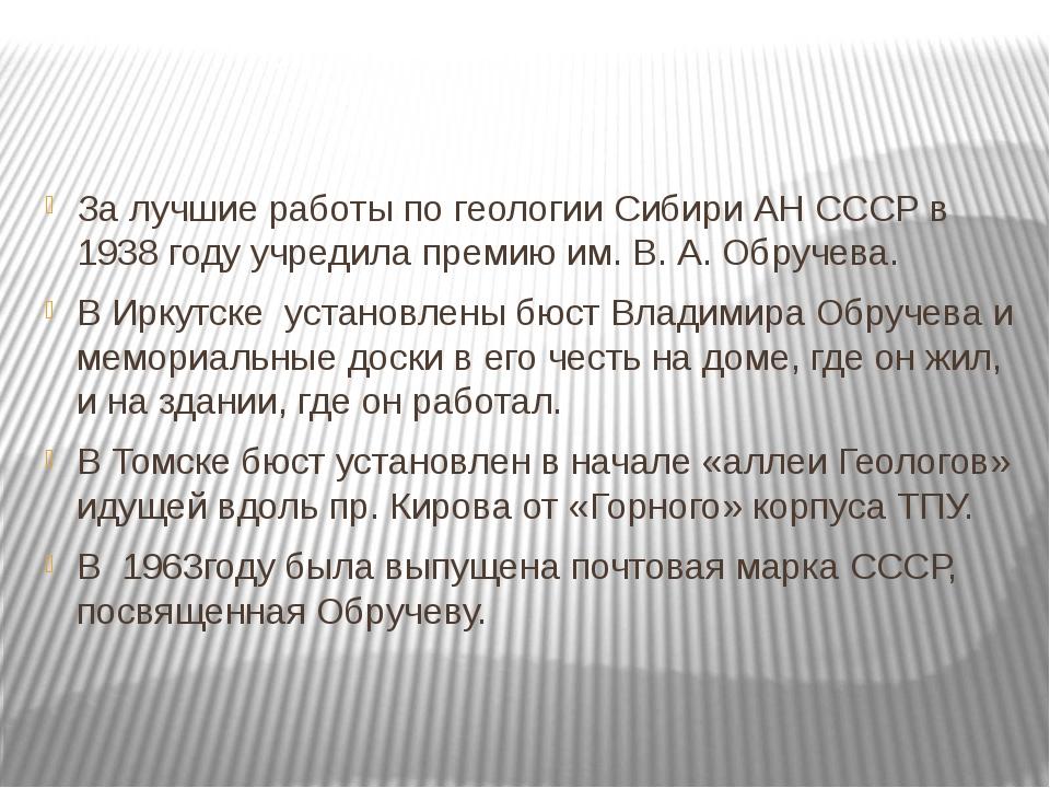 За лучшие работы по геологии Сибири АН СССР в 1938 году учредила премию им....