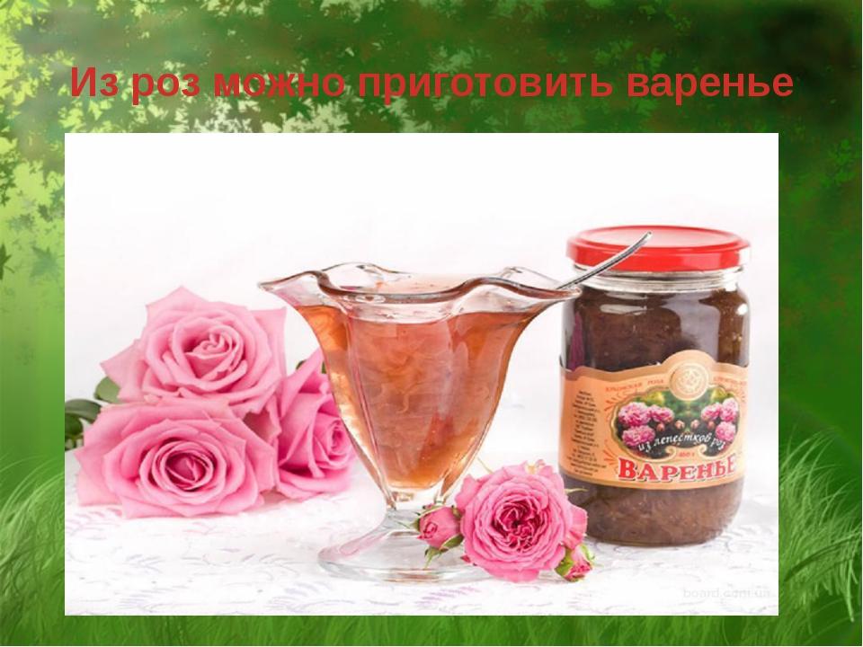 Из роз можно приготовить варенье