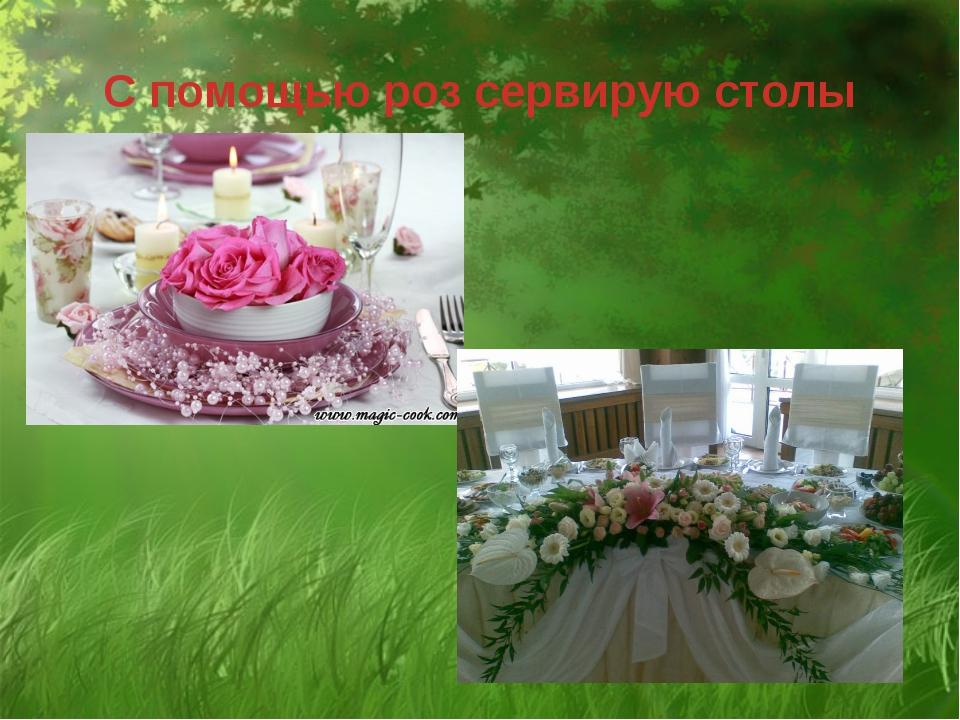 С помощью роз сервирую столы