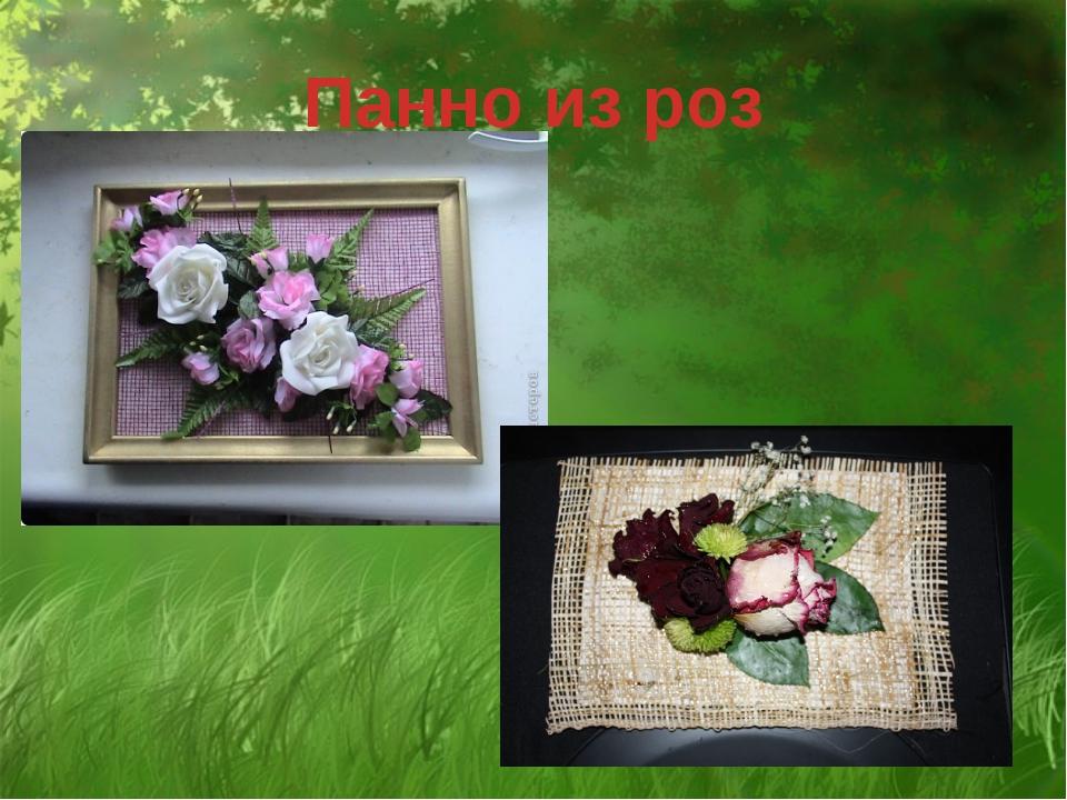 Панно из роз