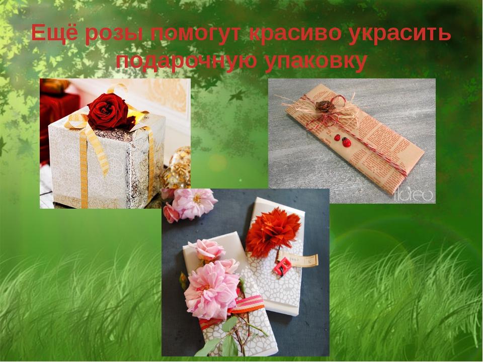 Ещё розы помогут красиво украсить подарочную упаковку