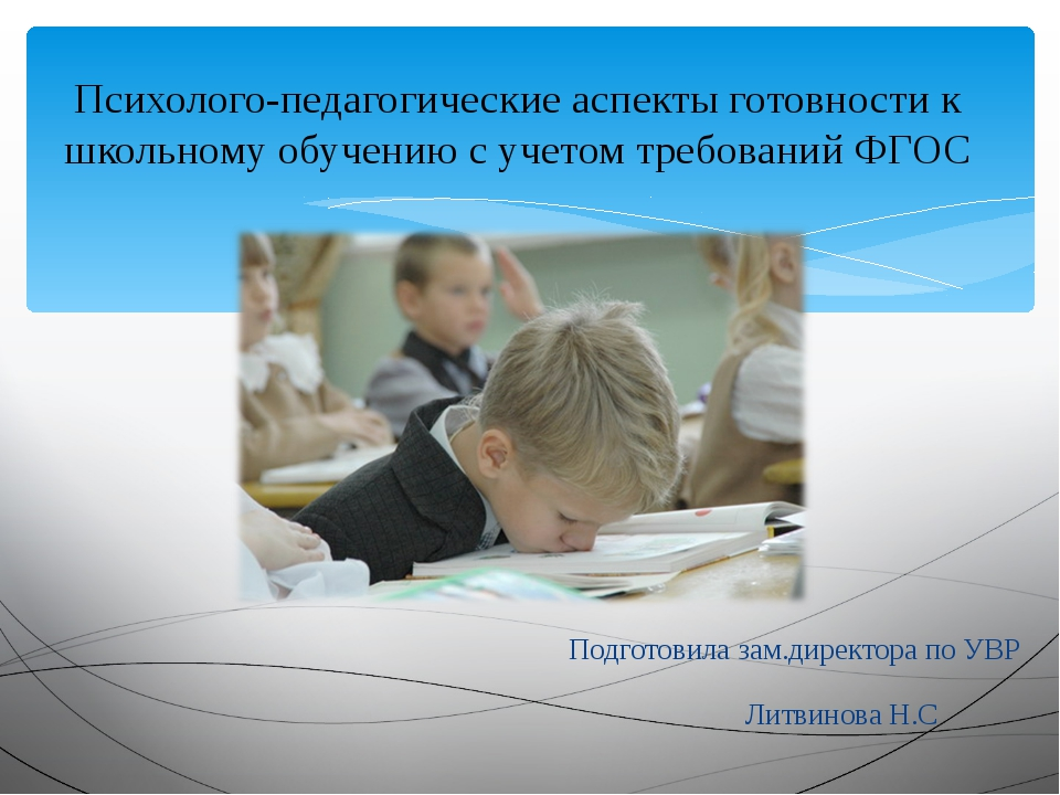 Подготовила зам.директора по УВР Литвинова Н.С Психолого-педагогические аспек...