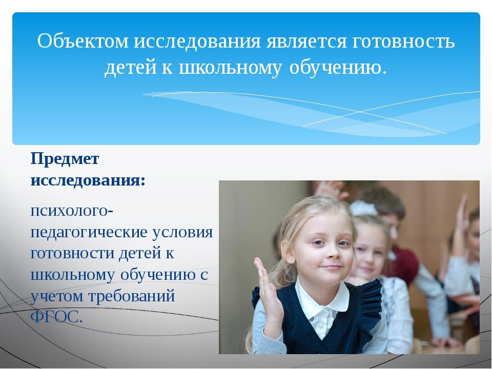 Предмет исследования: психолого-педагогические условия готовности детей к шко...
