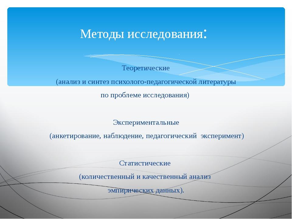 Теоретические (анализ и синтез психолого-педагогической литературы по проблем...