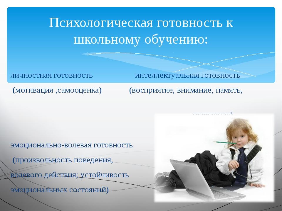 личностная готовность интеллектуальная готовность (мотивация ,самооценка) (во...